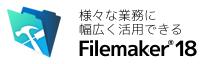 様々な業務に幅広く活用できるFileMaker® 18