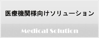 医療機関様向けソリューション