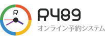 R489 予約システムR